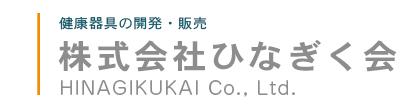 株式会社ひなぎく会|健康器具の開発・販売